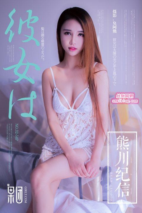 [果团网-熊川纪信] 2018.04.08 No.032 奶油少女 [54+1P/253M]